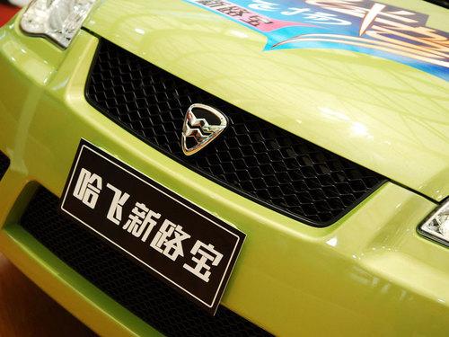 哈飞09年销售目标24万辆 新车计划曝光