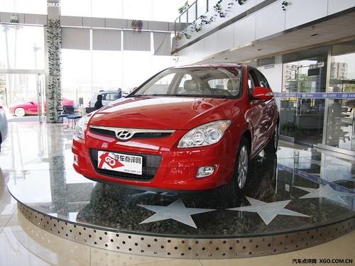 享受生活 北京现代i30优惠现金5000元