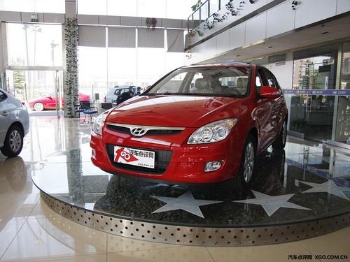 经济型两厢小车 北京现代i30最低9.48万