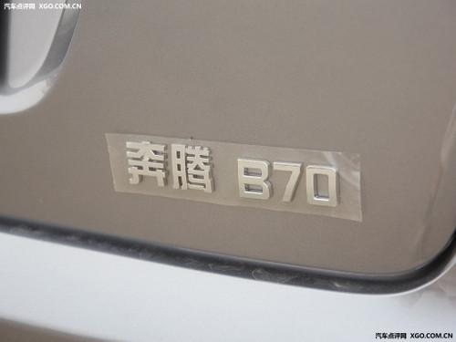 民族汽车担重任 奔腾B70为两会官方用车