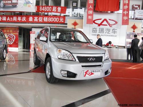 全系标配ESP 2010款奇瑞A3开始降价促销