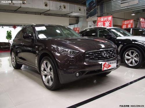 现车在售 进口车型英菲尼迪FX降价7.5万